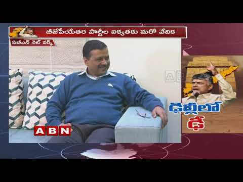 CM Chandrababu Naidu to hold Dharma Porata Deeksha shortly in Delhi | ABN Telugu