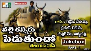 Top Telugu Folk Songs Jukebox - Palle Kanneru Peduthundo - Telugu Folk Songs Telangana 2017