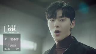[認人中字] Wanna One (워너원) - Beautiful (뷰티풀) M/V (Performance ver.)