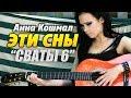 СВАТЫ 6 Анна Кошмал Эти сны на акустической гитаре соло Fingerstyle mp3