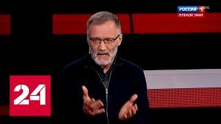 Сергей Михеев откровенно высказался о европейской псевдосолидарности - Россия 24