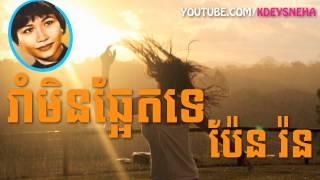 Pen Ron Khmer Song ▶ Rom Min Chhernt Te