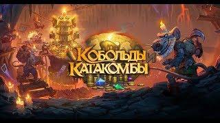 Прохождение приключения Кобольды и Катакомбы #1