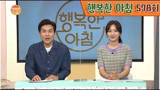 [교양] 행복한 아침 580회_210511_'20대 몸매 유지하는 50대 배우의 비결은 OOO?!' 외