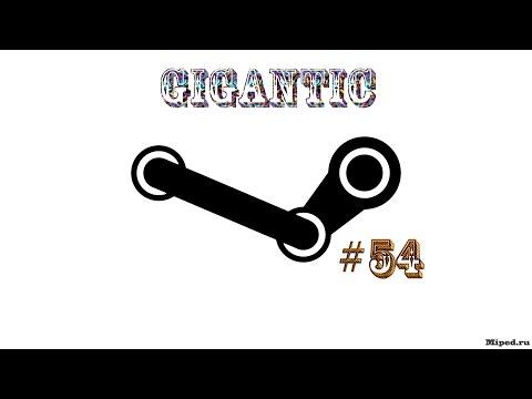 видео: Получаем Халявные Игры На steam Бесплатно#54 - gigantic
