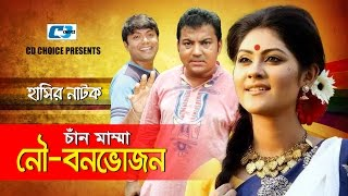 Chan Mama Nou Bonvojon | Bangla Comedy Natok | Siddik | Shaina Amin | Arfan