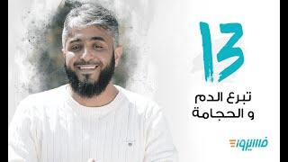 | فسيروا 3 مع فهد الكندري - الحلقة 13| رمضان 2019