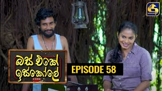 Bus Eke Iskole Episode 58 ll බස් එකේ ඉස්කෝලේ  ll 15th April 2021 Thumbnail