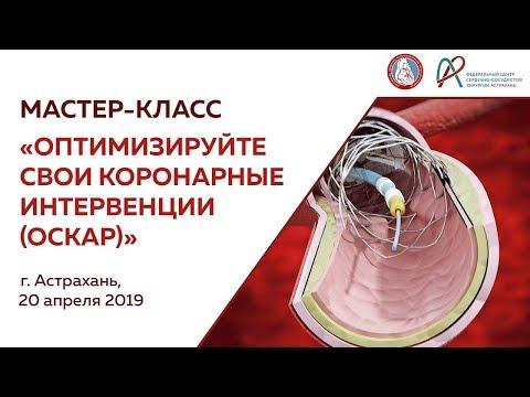 Мастер-класс «Оптимизируйте свои коронарные интервенции» 20 апреля 2019