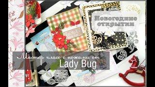 Обзор ножей от Lady Bug\мастер класс новогодние открытки\скрапбукинг