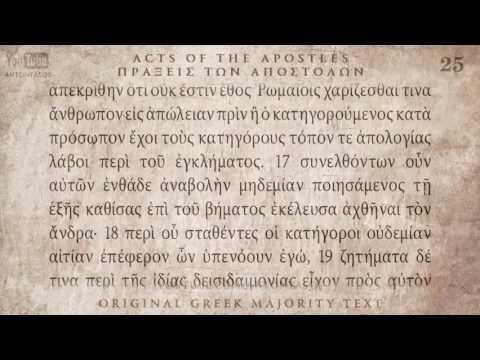ACTS - ΠΡΑΞΕΙΣ ΑΠΟΣΤΟΛΩΝ - MAJORITY TEXT [AUDIO BIBLE]