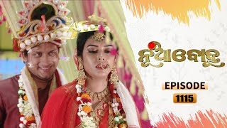 Nua Bohu | Full Ep 1115 | 10th May 2021 | Odia Serial - TarangTV