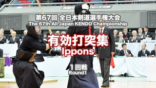 Ippons Round1 - 67th All Japan Kendo Championship 2019
