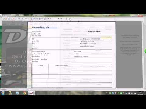 26.POS DMART การซ่อมสินค้าและรับเงินสินค้ามี serial - โปรแกรมขายหน้าร้าน โปรแกรมขายสินค้า โปรแกรมPos