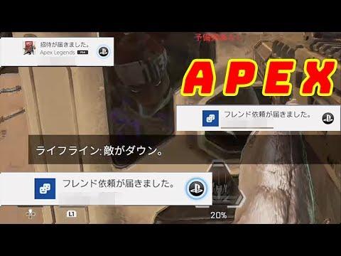 フレンド 申請 apex