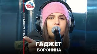 🅰️ Боронина - Гаджет (LIVE @ Авторадио)