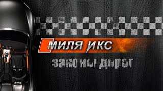 Миля Икс 3.0 - Тренажер По Пдд