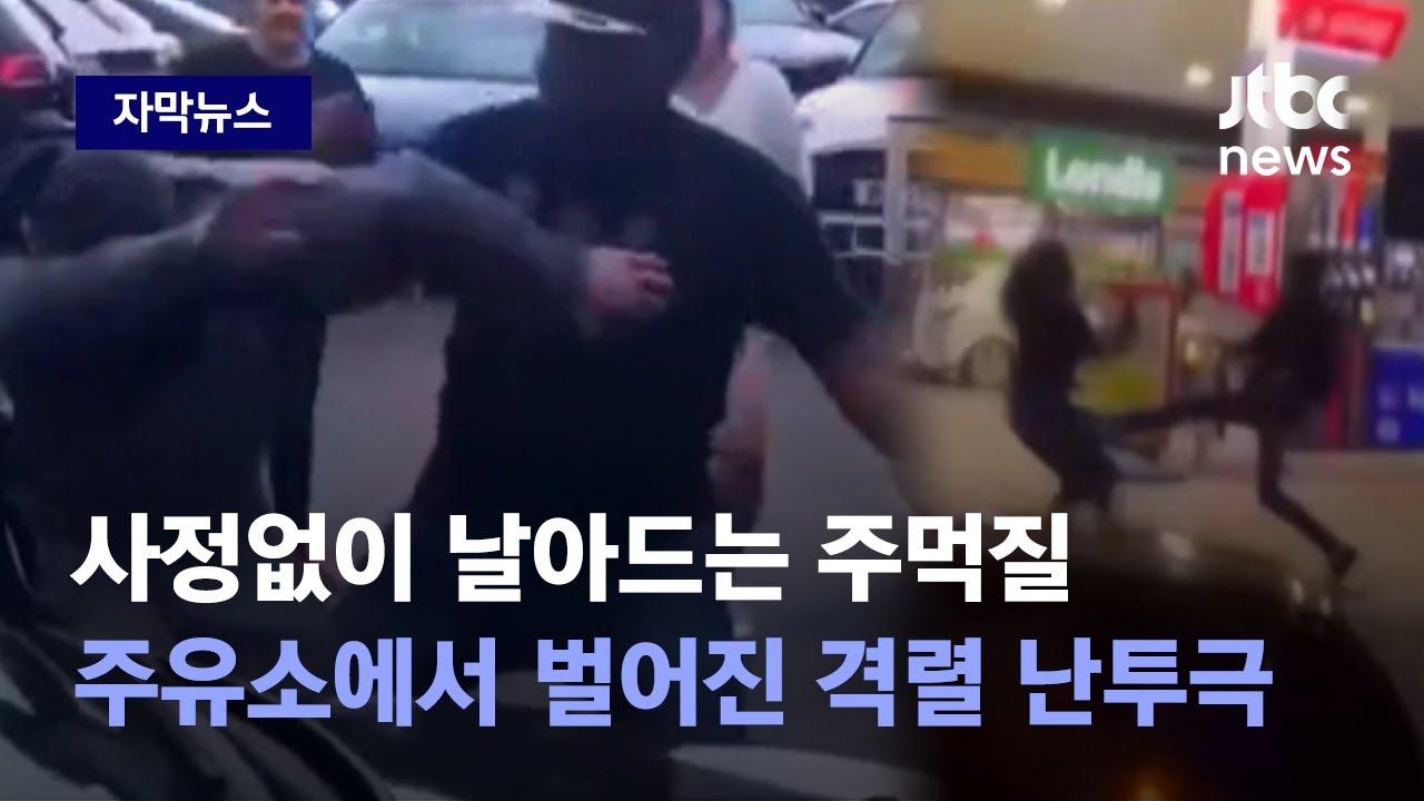 Download [자막뉴스] 사정없이 주먹질…주유소에서 벌어진 격렬한 난투극, 무슨 일? / JTBC News