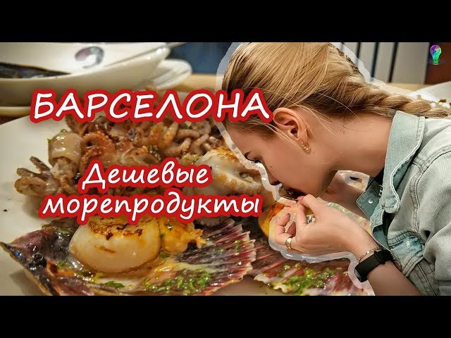 БАРСЕЛОНА: еда I Чем питаться в Барселоне? Что попробовать? Дешевые морепродукты I ГАСТРО ГИД