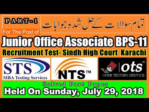 STS Junior Office Associate Solved Past Paper [PART-1] Held