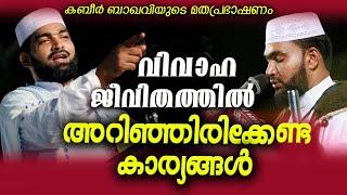വിവാഹജീവിതത്തിൽ അറിഞ്ഞിരിക്കേണ്ട കാര്യങ്ങൾ Ahmed Kabeer Baqavi  Speech | Islamic Speech In Malayalam