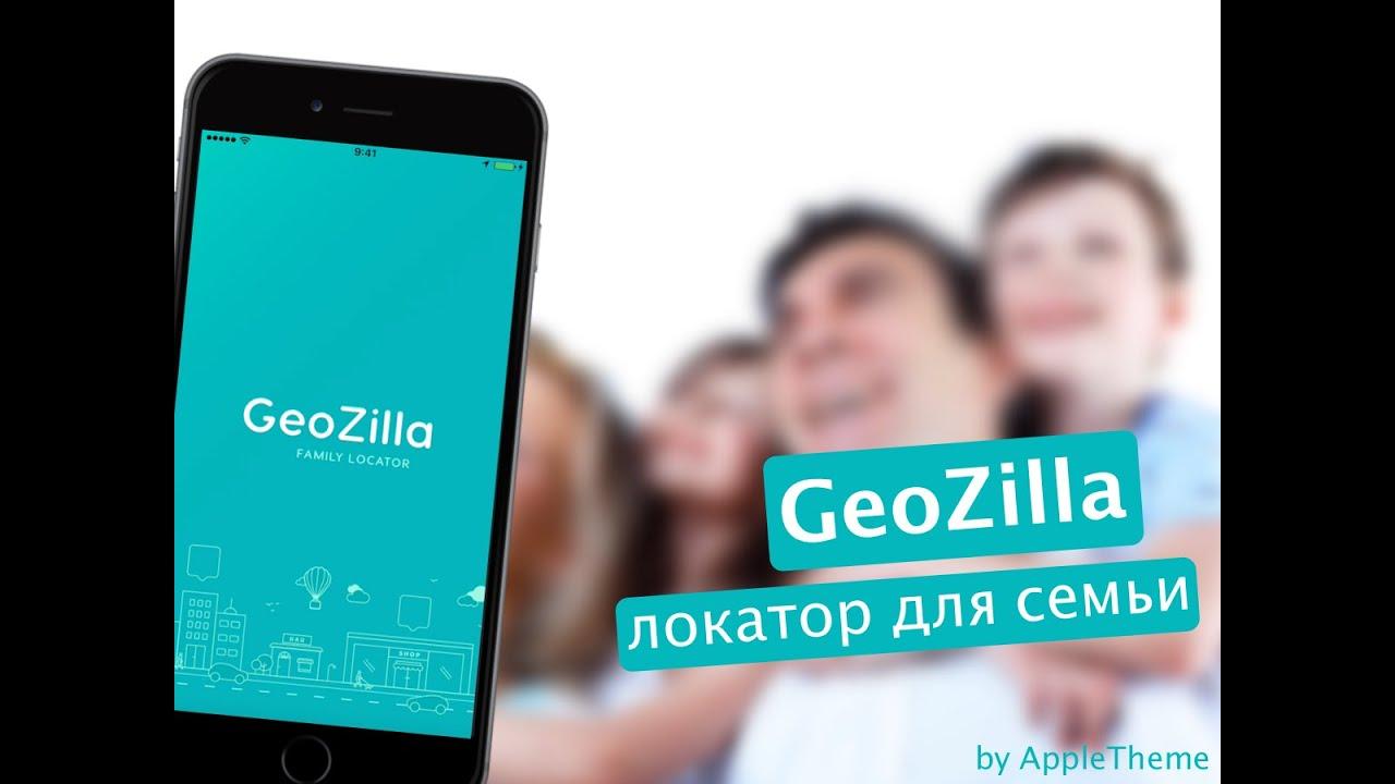 Бесплатный семейный локатор! GeoZilla на iOS!
