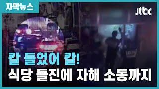 [자막뉴스] 만취 상태로 20분 운전해 식당 돌진…운전…
