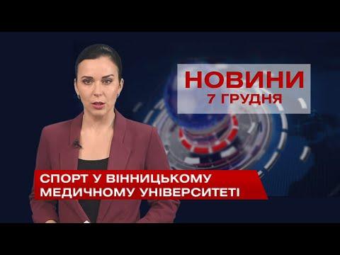 Телеканал ВІТА: НОВИНИ Вінниці за понеділок 07 грудня 2020 року