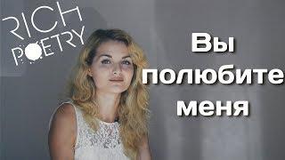 """""""Вы полюбите меня"""" / Евгений Евтушенко / Стихи о любви"""