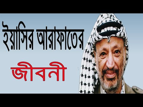 ইয়াসির আরাফাতের জীবনী | Biography Of Yasser Arafat In Bangla | Life Story Of Palestine President.