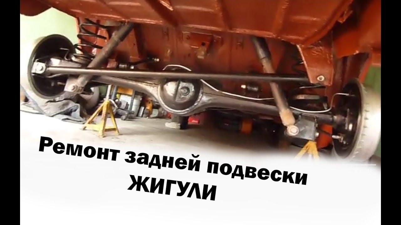 Ремонт задней подвески Ваз классика Жигули. Переборка моста, пружин, редуктора, полуосей.