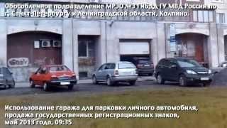 Правонарушения МРЭО № 3 Колпинского района Санкт-Петербурга(, 2013-05-29T11:49:02.000Z)