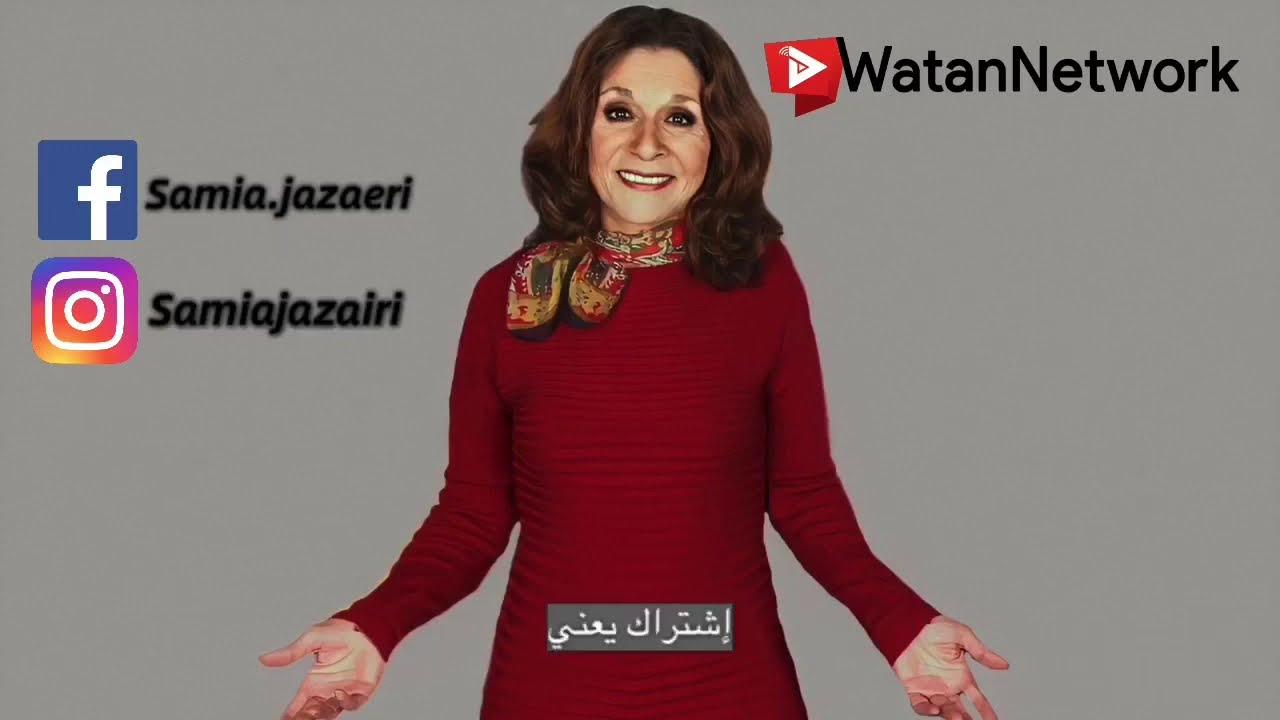 القناة الرسمية للفنانة سامية الجزائري