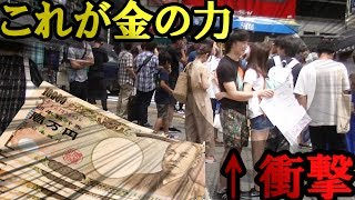 渋谷で金を払って女子高生とハグする人の一部始終【黒歴史】【18禁】