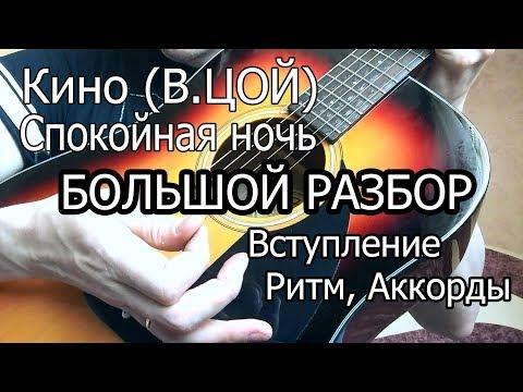 Как играть на гитаре ВИКТОР ЦОЙ (КИНО) - СПОКОЙНАЯ НОЧЬ (РАЗБОР)