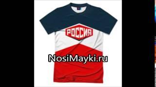 интернет магазин женских футболок больших размеров(, 2017-01-02T11:49:39.000Z)