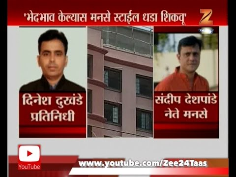 Mumbai | MNS Getting Aggressive | On Builder Selling Flat To Vegetarian And Non Vegetarian