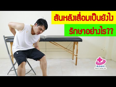 อาการกระดูกสันหลังเสื่อมเป็นอย่างไร รักษาอย่างไร ออกกำลังกายแบบไหน | กายภาพง่ายๆกับบัณฑิต EP.90