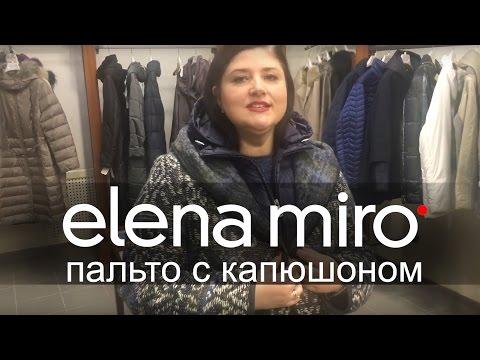 Пальто в ассортименте от магазинов киева, харькова, одессы и других городов украины.