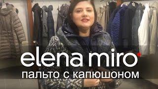 Elena Mirò Киев, Харьков, Одесса. Купить пальто, пальто с капюшоном.