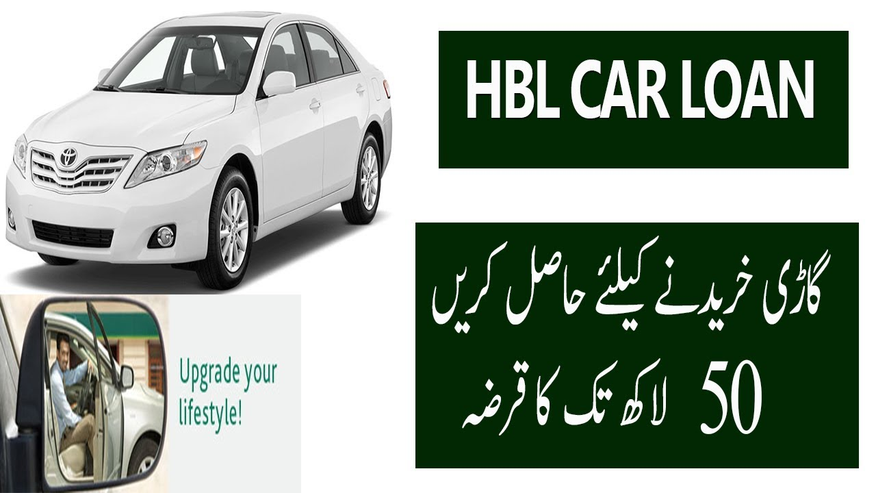Hbl Car Loan Car Leasing Through Hbl 2018 Youtube