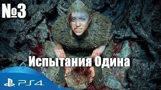 Играем в Hellblade #3