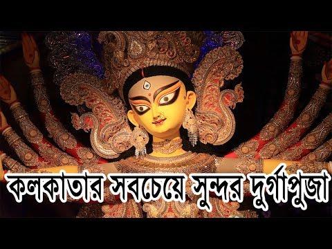 কলকাতার সবচেয়ে সুন্দর দুর্গাপুজা || দুর্গাপুজা ২০১৮ || Durga Puja 2018 || Kolkata Durga puja