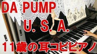 【DA PUMP】U.S.A【11歳の耳コピピアノ】