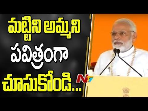 PM Narendra Modi Speech Over Education for Poor Children at Madhya Pradesh || NTV