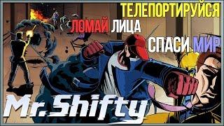 ГРОГНАК, НАЙДИ БОМБУ. БОМБУ. НАЙДИ.  ● Mr. Shifty