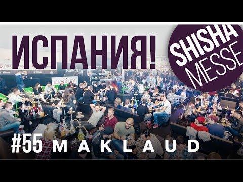 Shisha Messe Sevilla 2019. Maklaud в Севилье. Кальянная выставка в Испании.