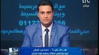 فيديو.. عضو حقوق الإنسان: قلعة الصناعة المصرية معدومة ومهملة تمامًا