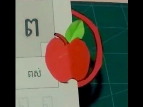 DIY apple bookmark