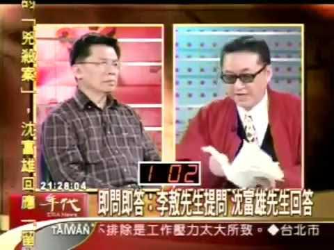 李敖 沈富雄 2004立法委员电视辩论 4 8